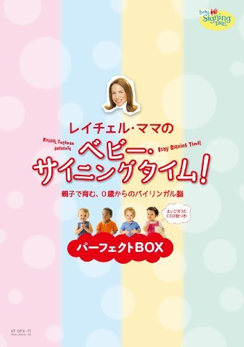 Rachel Coleman - Baby Signing Time Perfect Box (4DVDS+2CDS) [Japan DVD] XT-3274 (Coleman Baby)