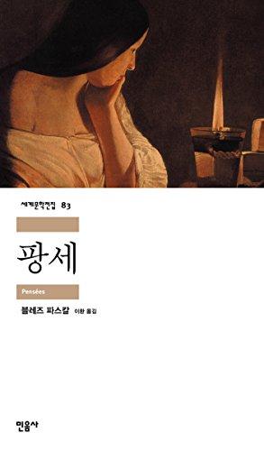 Pensees (1670) (Korea Edition)