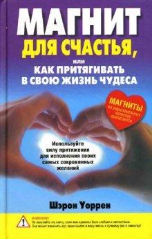 magnit-dlya-schastya-ili-kak-prityagivat-v-svoyu-zhizn-chudesa
