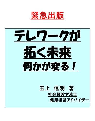 kinkyusyuppan teleworkgahirakumirai: sositenanikagakawaru hatarakikatakaikaku (Japanese Edition)