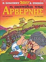 i aspida tis arvernis / η ασπίδα της αρβέρνης