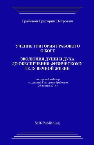 uchenie-grigorija-grabovogo-o-boge-jevoljucija-dushi-i-duha-do-obespechenija-fizicheskomu-telu-vechn