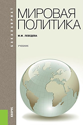 Мировая политика. 3-е издание. Учебник (Russian Edition)