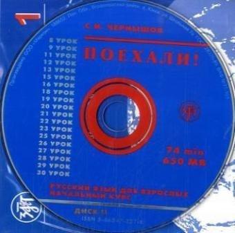 Let's Go! Poekhali!: CD-Audio 1 (2) (Russian Edition) by Chernyshov Stanislav (2004-12-22)