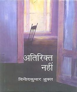 Atirikt Naheen (Hindi Edition) by [Shukla, Vinod Kumar]