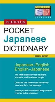 Periplus Pocket Japanese Dictionary: Japanese-English English-Japanese (Periplus Language) by [Editors, Periplus]