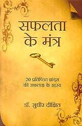 Safalta ke Mantra