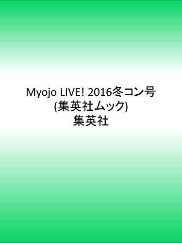 myojo-live-2016-