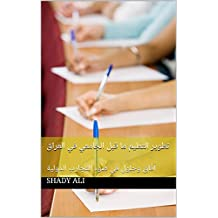 تطوير التعليم ما قبل الجامعي في العراق: آفاق وحلول في ضوء التجارب الدولية (Arabic Edition)