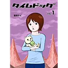 Time dog dai1kan (Japanese Edition)