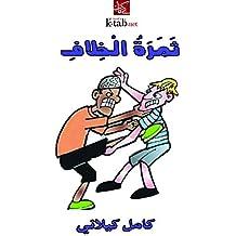 ثمرة الخلاف (Arabic Edition)