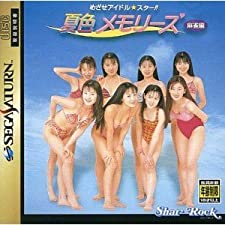 Mezase Idol Star!! Natsuiro Memories: Mahjong-hen [Japanische Importspiele]