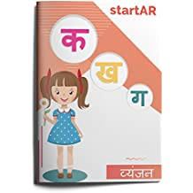 StartAR Vyanjan (India's first smart book for kids) with free Android App