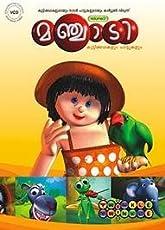 Manjadi Children's malayalam VCD