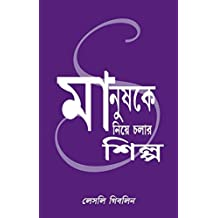 Amazon les giblin books skill with people bangali fandeluxe Image collections