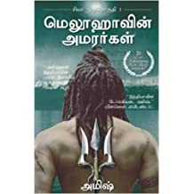 The Immortals of Meluha (Tamil) price comparison at Flipkart, Amazon, Crossword, Uread, Bookadda, Landmark, Homeshop18