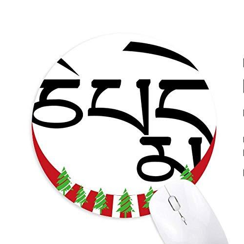 Buddhismus Religion Sanskrit Zeichen Muster Rund Gummi Maus Pad Weihnachtsdekoration