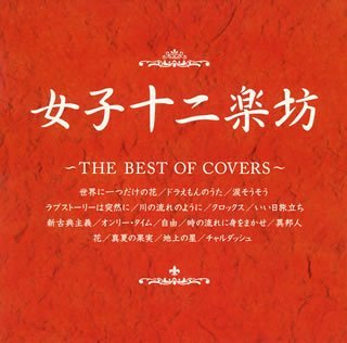 Best of Covers by 12 Girls Band (12 Girls Band)