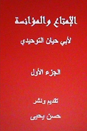 Al Imtaa wal Mu'anasah li Abi Hayyan al Tawhidi-Vol. I: Volume 1 (Ihyaa al Turath al Arabi fil Mahjar)