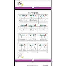 برنامج قراءتي بداية نجاحي لإتقان القراءة العربية وتحسين الإملاء بشهر واحد