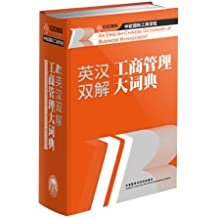 An English-Chinese Dictionary of Business Management (Chinese Edition)