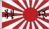 JAPON SOLEIL LEVANT avec écriture 3ft x2ft (90cm x 60cm) DRAPEAU + 59mm Insigne de bouton