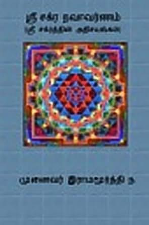 Sri Chakra Navavarnam: Marvels of Sri Chakra (Tamil Edition
