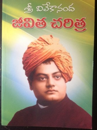 Sri Vivekananda Jeevitha Charitra(Telugu)
