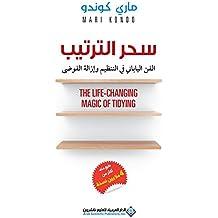 سحر الترتيب - الفن الياباني في التنظيم وإزالة الفوضى (Arabic Edition)