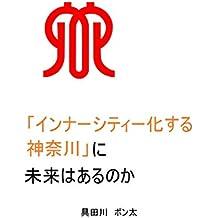 Innercity in kanagawa (Japanese Edition)