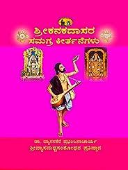 ಶ್ರೀಕನಕದಾಸರ ಸಮಗ್ರ ಕೀರ್ತನೆಗಳು Sri Kanakadasara Samagra Keertanegalu