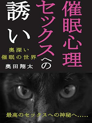 saiminnsekkusuhenosasoi (Japanese Edition)
