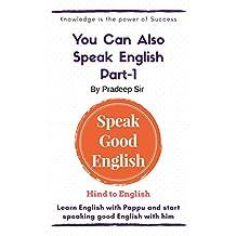 यू केन ऑल्सो स्पीक इंग्लिश भाग-१: अंग्रेजी सीखाने वाली अबतक की सबसे बेहतरीन किताब जिसे पढ़ने के बाद आप खुद को अंग्रेजी बोलने से रोक नहीं सकते । (Hindi Edition)