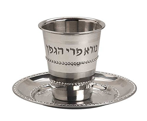 Kiddush Cup and Coaster by Zion Judaica Ltd