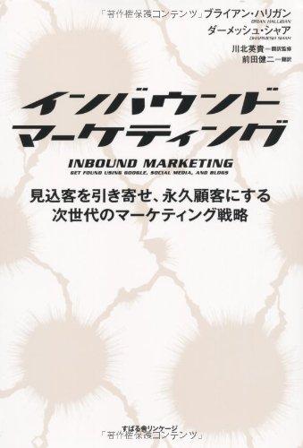 Inbaundo maketingu : Mikomikyaku o hikiyose eikyu kokyaku ni suru jisedai no maketingu senryaku