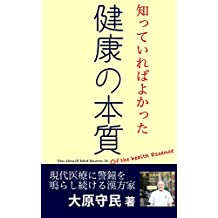 of the health essence (Japanese Edition)