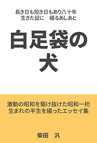 sirootabi no inu (Japanese Edition) por Shibata Hiroshi