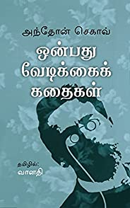 ஒன்பது வேடிக்கைக் கதைகள். (Tamil Edition)