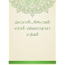 شرح كتاب الحج من صحيح مسلم - الجزء السابع (Arabic Edition)
