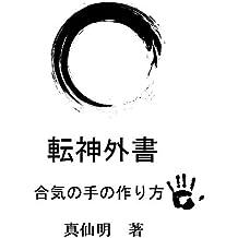 tennsinngaisyo: aikinotenotukurikata (Japanese Edition)
