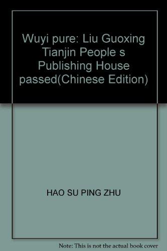 Wuyi pure: Liu Guoxing Tianjin People s Publishing House passed(Chinese Edition)