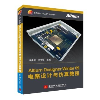 altium-designer-winter-09-circuit-design-and-simulation-tutorialchinese-edition