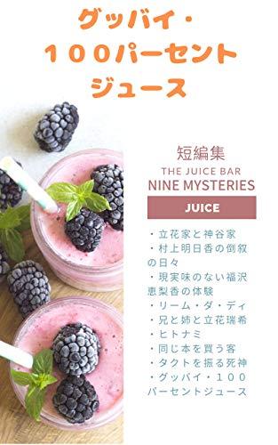 Goodbye 100 percent juice Short Stories Series (Japanese Edition)