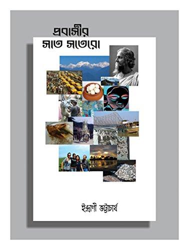 Probasir Sat Sotero (Bengali)