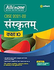 CBSE All In One Sanskrit Class 10 for for 2022 Exam