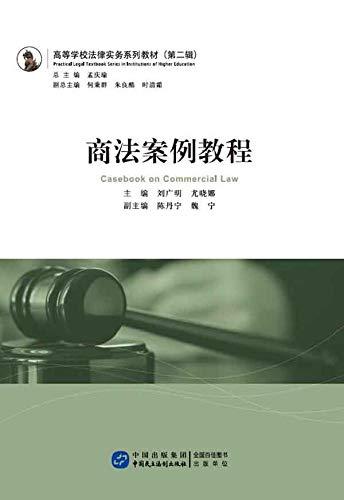 商法案例教程 (English Edition)