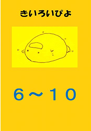 A collection of teaching method for Japanese language teachers L06-L10: Bargain pack of 111 yen per lesson Nusumimikyouan Kiiroipiyo (kyouann) (Japanese Edition)