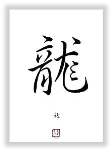 - Le dragon chinois japonais kanji de calligraphie motif caractères japonais einzelzeichen symbole chinois
