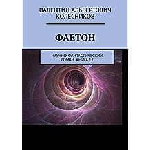 Фаетон: Научно-фантастический роман. Книга 12 (Russian Edition)