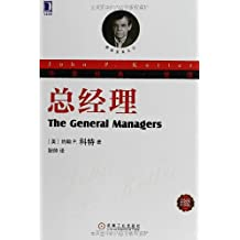 The General Managers(Chinese Edition)